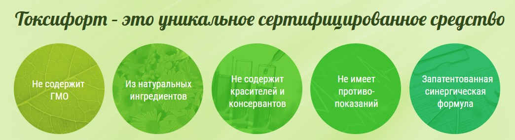 инфографика с преимуществами средства