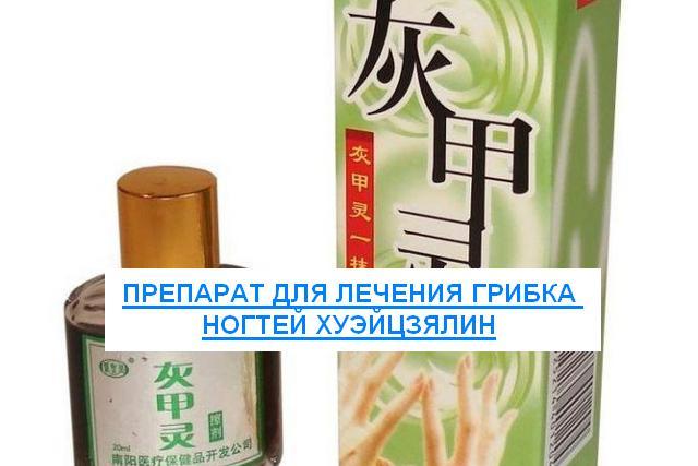 хуэйцзялин препарат для лечения грибка ногтей
