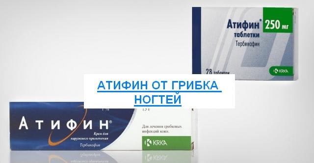 атифин от грибка ногтей