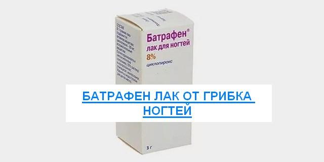 батрафен лак от грибка ногтей отзывы цена