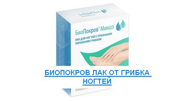 Биопокров лак от грибка ногтей отзывы цена