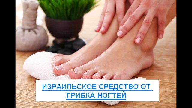 израильское средство от грибка ногтей на ногах