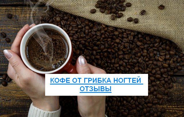 Кофе от грибка ногтей отзывы