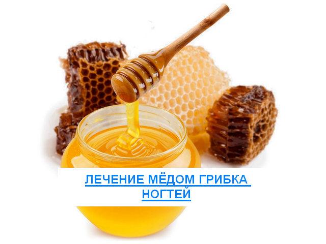лечение мёдом грибка ногтей