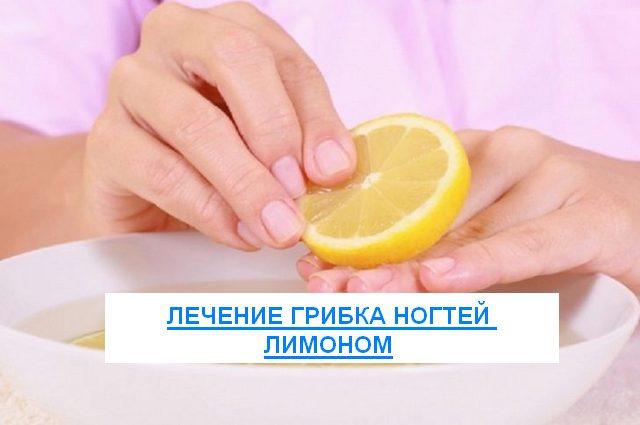 Лечение грибка ногтей лимоном