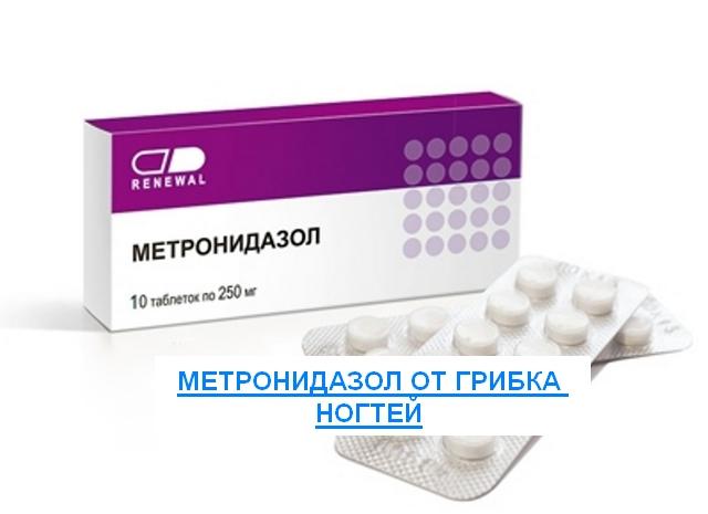 метронидазол от грибка ногтей