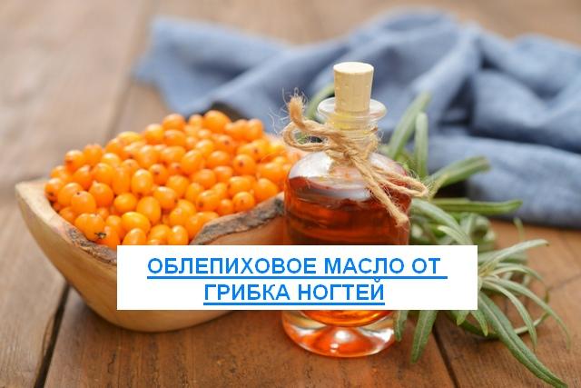 Облепиховое масло от грибка ногтей