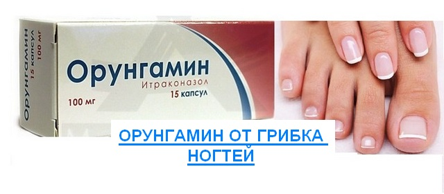 орунгамин отзывы грибок ногтей
