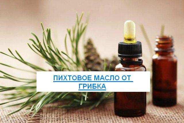 Пихтовое масло от грибка ногтей