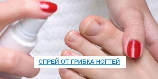спрей от грибка ногтей