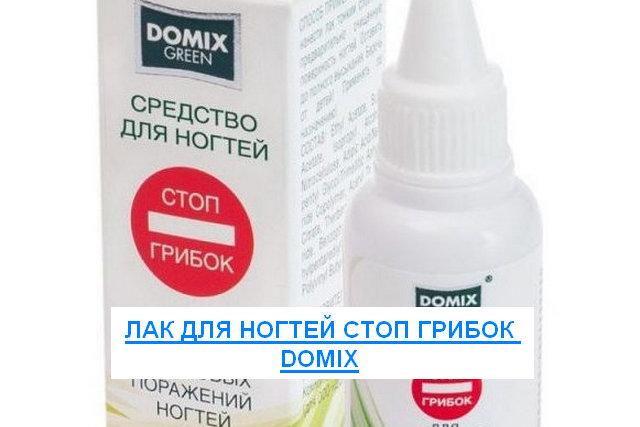 лак для ногтей стоп грибок domix