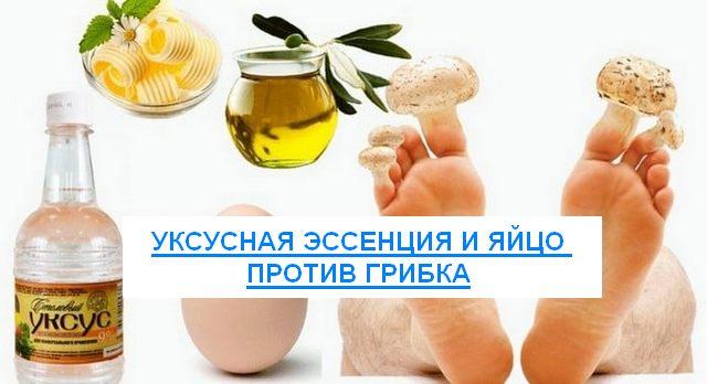 Народное средство от грибка ногтей на ногах уксусная эссенция и яйцо