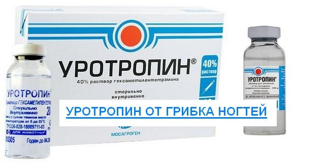 Уротропин для лечения грибка ногтей