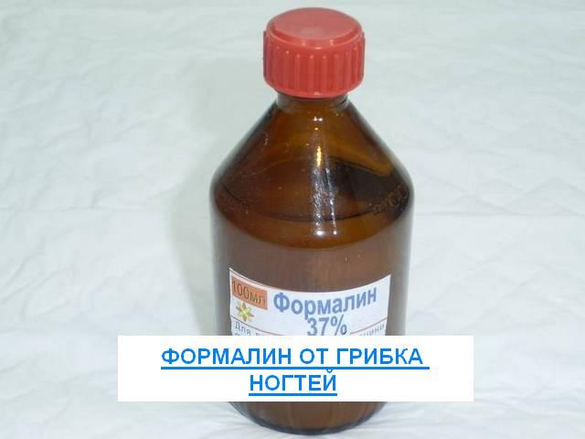 формалин против грибка ногтей