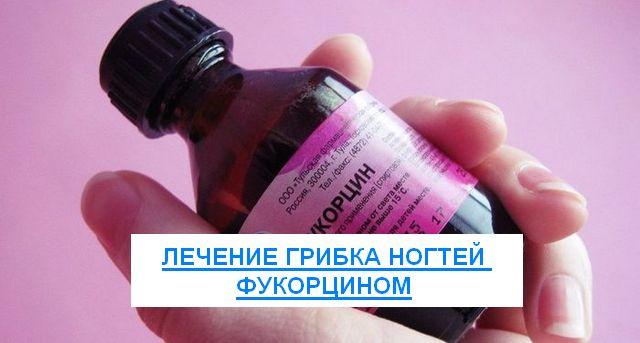 Лечение грибка ногтей фукорцином