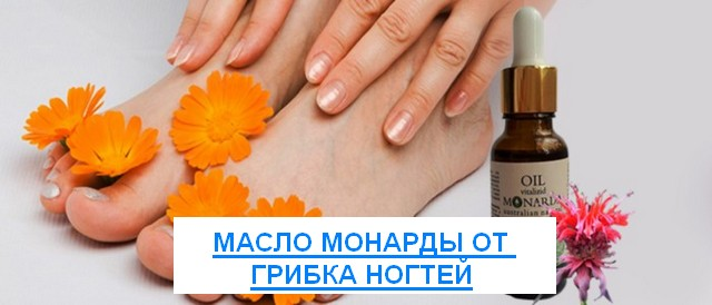 Масло монарды от грибка ногтей отзывы