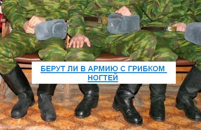 берут ли в армию с грибком ногтей