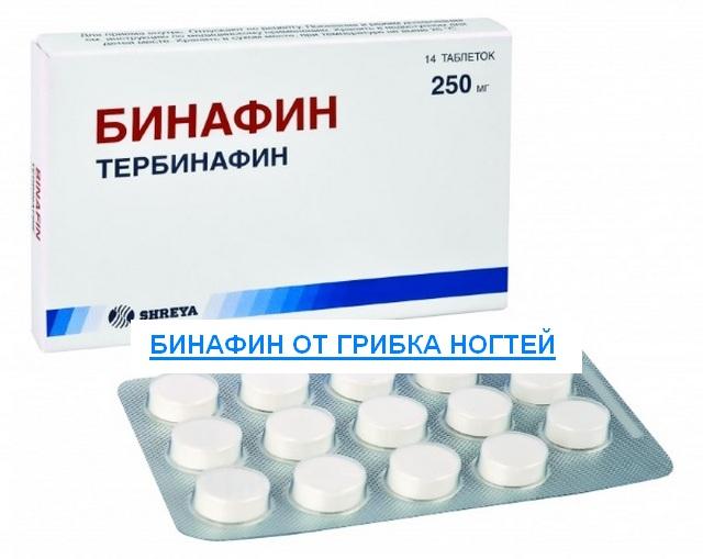 бинафин от грибка ногтей