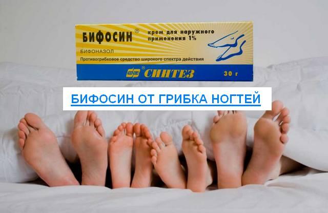 Бифосин от грибка ногтей