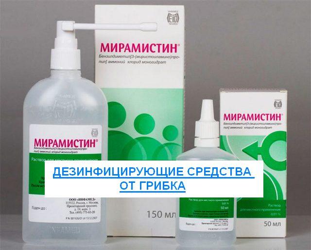 дезинфицирующие средства в медицине от грибка ногтей