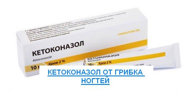 кетоконазол от грибка ногтей