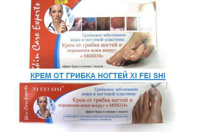 крем от грибка ногтей xi fei shi