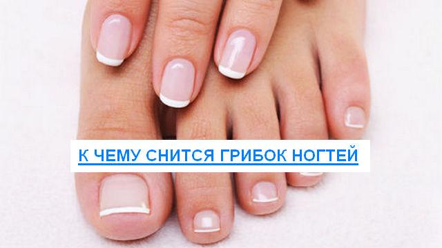 к чему снится грибок на ногтях ног