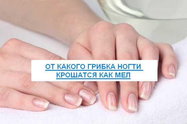 от какого грибка ногти крошатся как мел