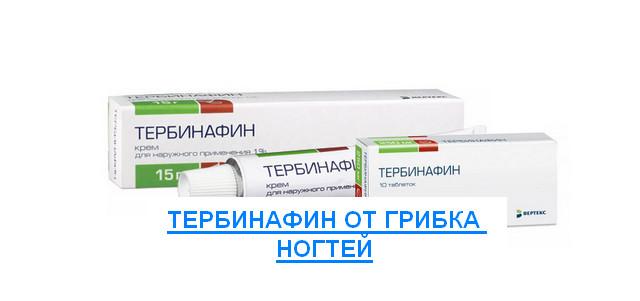 грибок ногтей тербинафин