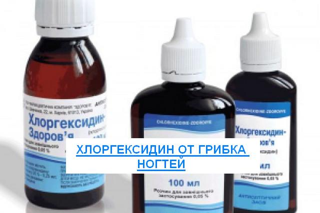 хлоргексидин от грибка ногтей