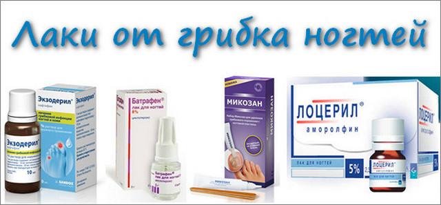 купить препарат для лечения грибка ногтей