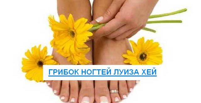 грибок ногтей луиза хей