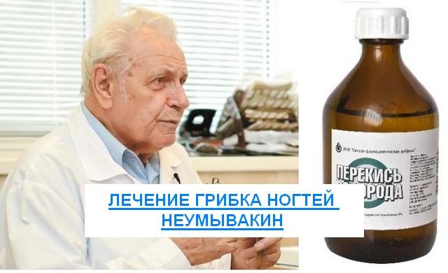 Профессор неумывакин лечение грибка ногтей перекисью водорода 27