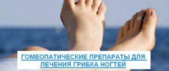 гомеопатические препараты для лечения грибка ногтей