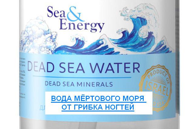 Лечение грибка ногтей водой мертвого моря