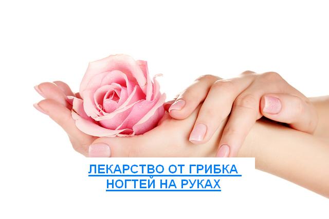 грибок ногтей лекарство на руках