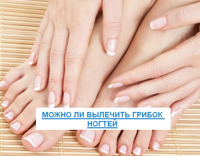 грибок ногтей можно ли вылечить
