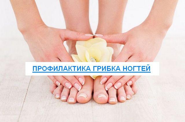 профилактика грибка ногтей