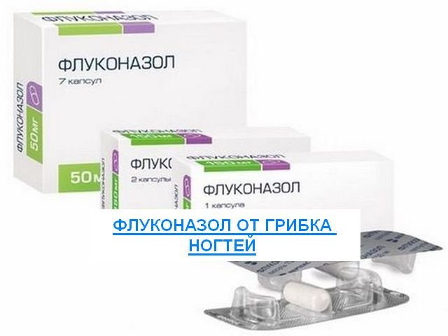 лечение грибка ногтей флуконазол