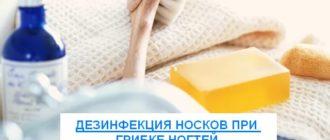дезинфекция носков при грибке ногтей