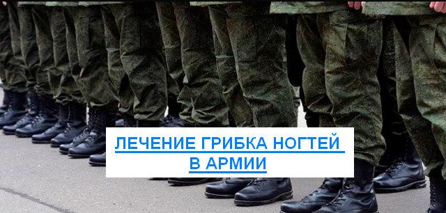 лечение грибка ногтей в армии